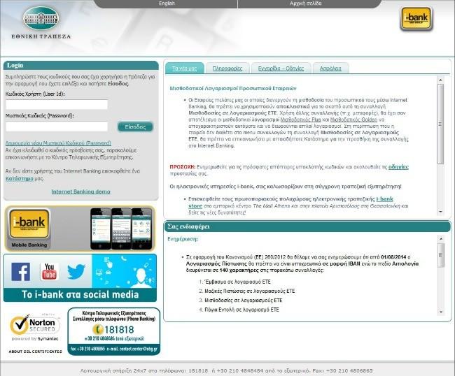 """Mια πλαστή ιστοσελίδα, προσεκτικά κατασκευασμένη για να ξεγελά, ώστε να """"φάμε το δόλωμα"""""""